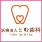 とむ歯科クリニック